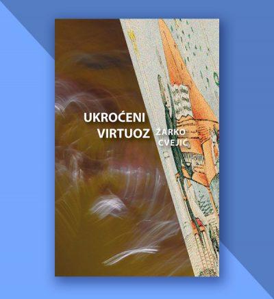 Žarko Cvejić Ukroćeni virtuoz